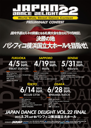 JAPAN DANCE DELIGHT VOL.22 大阪大会のサムネイル画像1