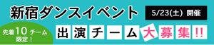 アマチュア限定新宿ダンスイベント ADE(Amateur Dancers Event)のサムネイル画像1