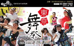 東京舞祭 in 上野恩賜公園のサムネイル画像1