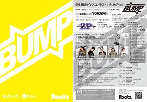 新感覚!学生限定ダンスコンテスト「BUMP」開催決定!のサムネイル画像1
