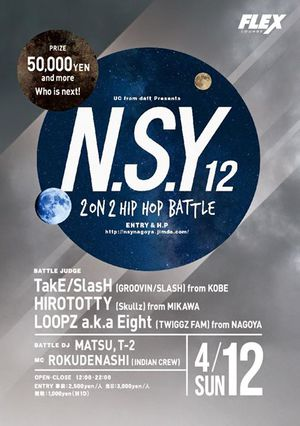 N.S.Y vol.12 - HIPHOP 2on2 BATTLEのサムネイル画像1