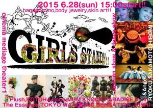 GIRLS STAND!!のサムネイル画像1