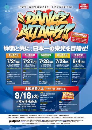 DANCE ATTACK!! 全国決勝大会のサムネイル画像1