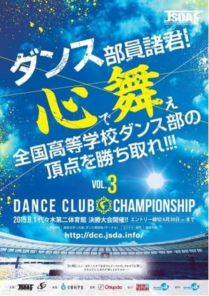 全国高等学校ダンス部選手権 JSDA Presents DANCE CLUB CHAMPIONSHIP VOL.3のサムネイル画像1