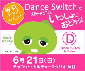Dance Switchでガチャピンといっしょにおどろう!のサムネイル画像1