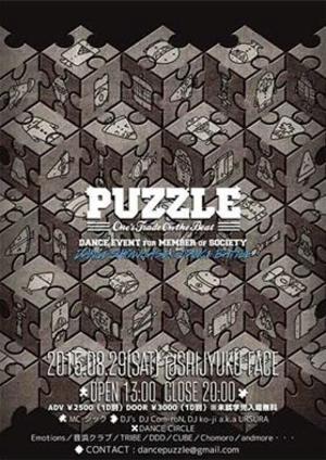 PUZZLE vol.3のサムネイル画像1