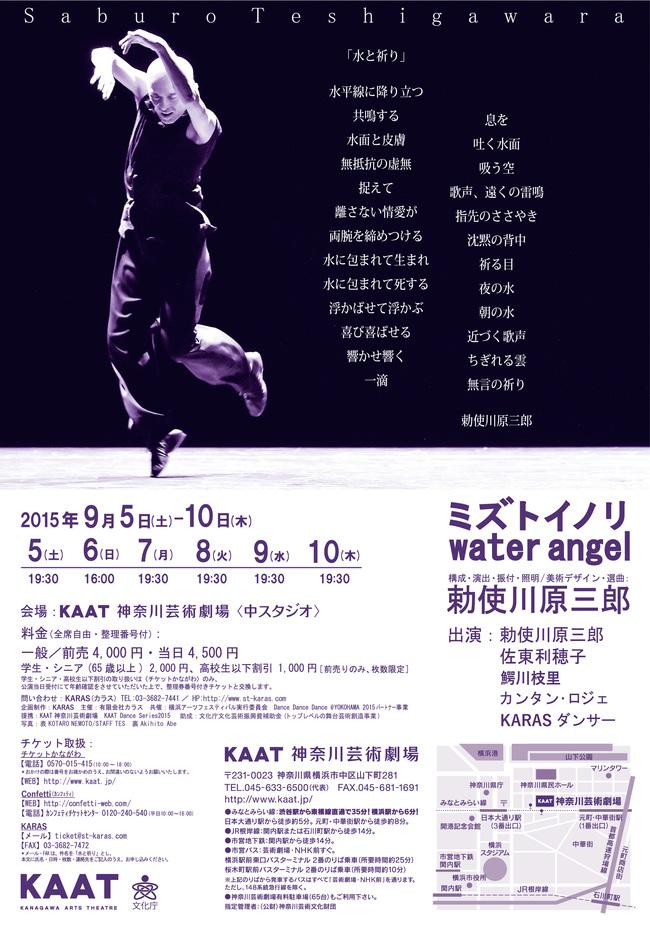 ミズトイノリ- water angelのサムネイル画像1