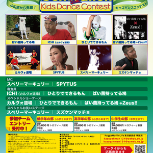 NEW GENERATION KIDS DANCE CONTEST VOL 2のサムネイル画像1