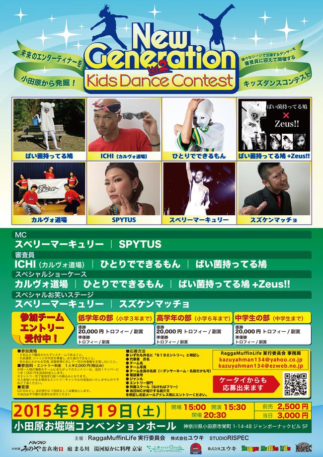 NEW GENERATION KIDS DANCE CONTEST VOL 2のサムネイル画像1