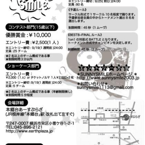 SUNNY SMILE 7th seazon 第3回大会のサムネイル画像1