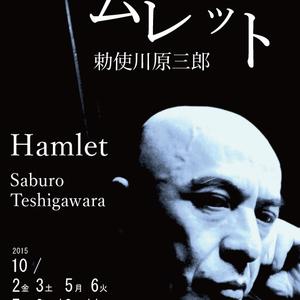 ハムレットのサムネイル画像1