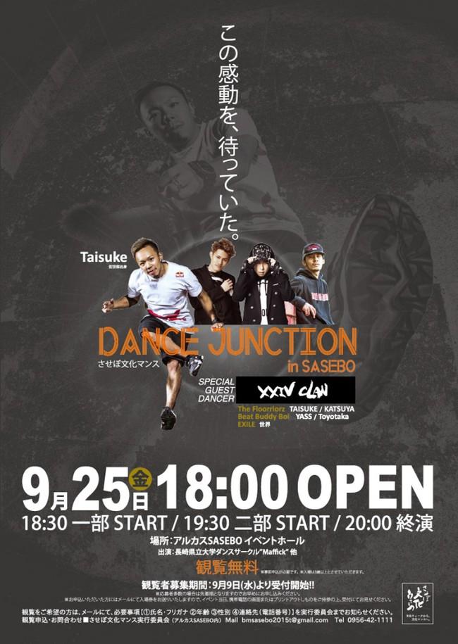 DANCE JUNCTION in SASEBOのサムネイル画像1