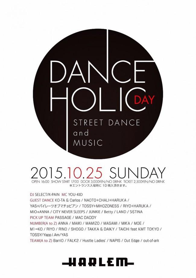 DANCE HOLIC DAYのサムネイル画像1