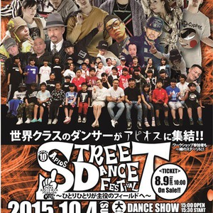 APIOS STREETDANCE FESTIVAL-ONE-のサムネイル画像1