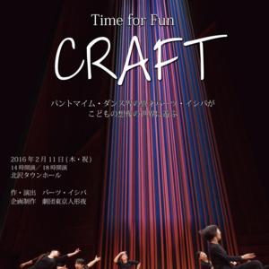 劇団東京人形夜「CRAFT」のサムネイル画像1