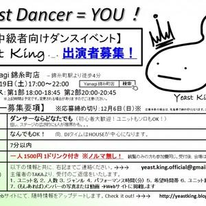Yeast King - 初~中級者向けダンスイベントのサムネイル画像1