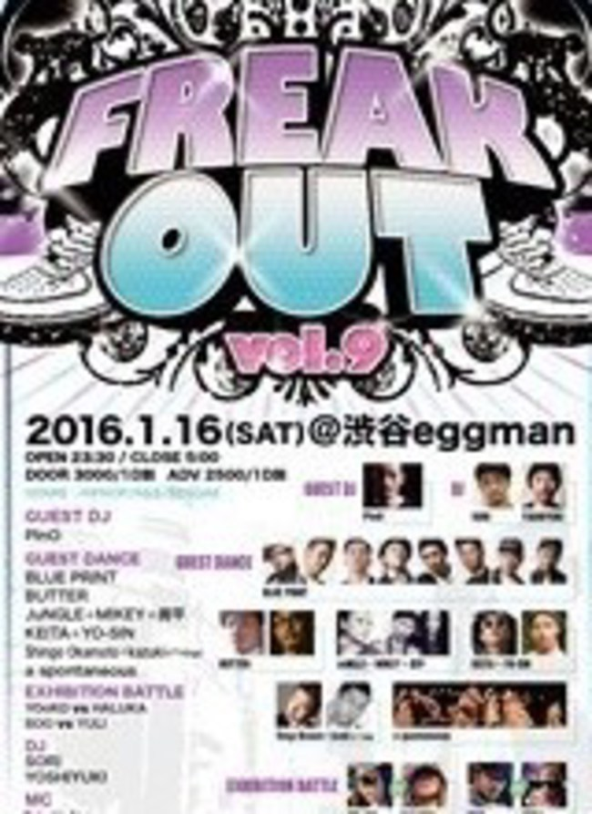 FREAK OUT VOL.9のサムネイル画像1
