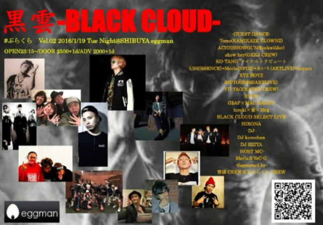 黒雲-BLACK CLOUD-のサムネイル画像1