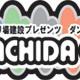 MACHIDA CUP vol.11のサムネイル画像1