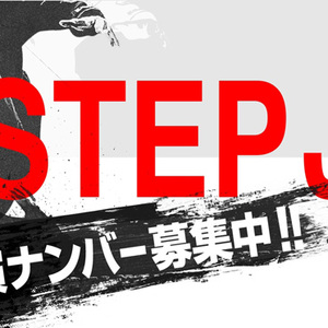 STEPJAM Vol8のサムネイル画像1
