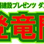 ★登竜門★ vol.9のサムネイル画像1