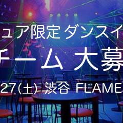 ADE-蜜柑ノ回- 20代のアマチュア限定ダンスイベントのサムネイル画像1