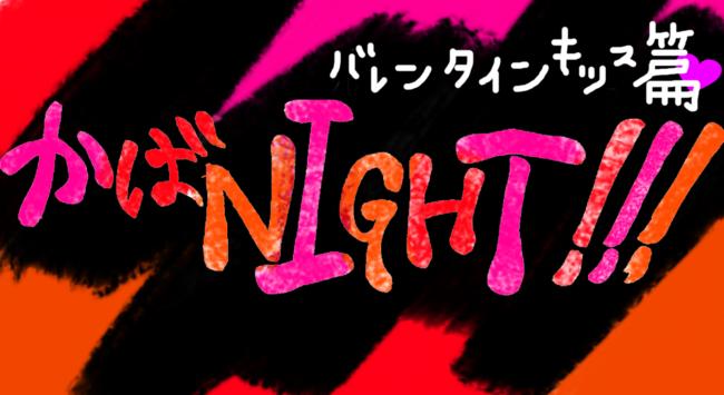 かばNIGHT!!! vol.2 -バレンタインキッス篇-のサムネイル画像1
