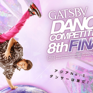 GATSBY DANCE COMPETITION 8th FINALのサムネイル画像1