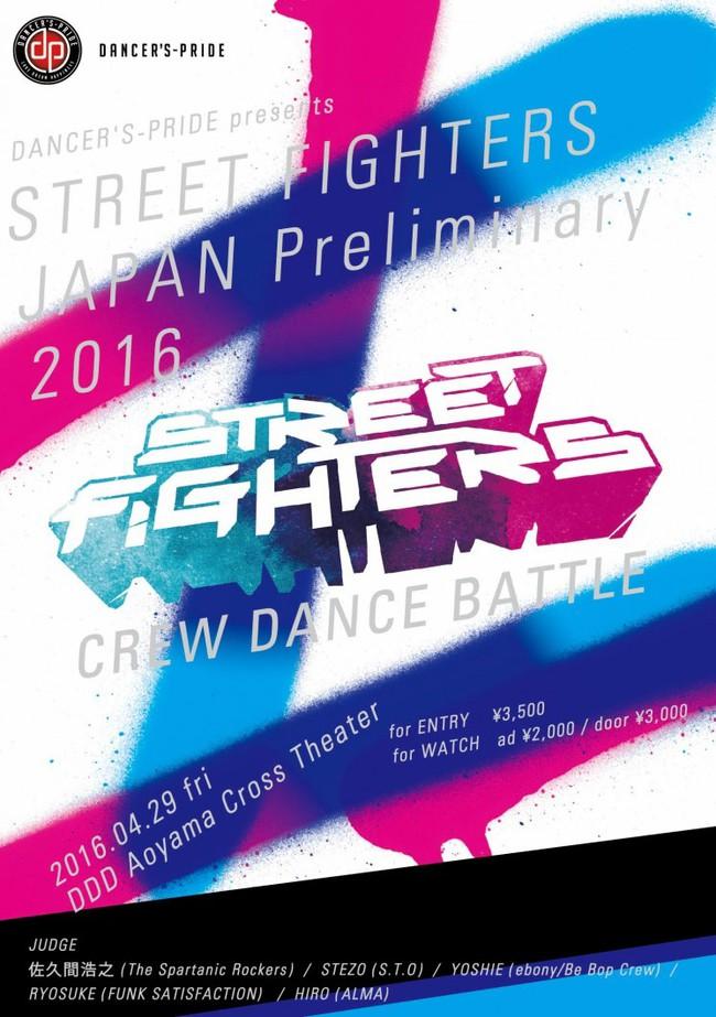 CREW DANCE BATTLE STREET FIGHTERS JAPAN Preliminary 2016のサムネイル画像1
