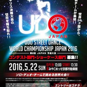 UDOSTREETDANCE WORLD CHAMPION SHIP 2016 第2回 日本予選 のサムネイル画像1