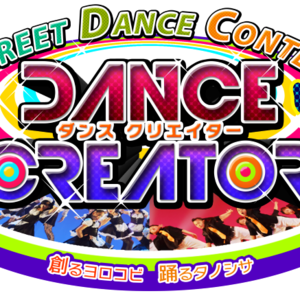 ストリートダンスコンテスト ダンスクリエイターのサムネイル画像1