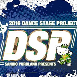 サンリオピューロランド  DanceStageProject 2016のサムネイル画像1