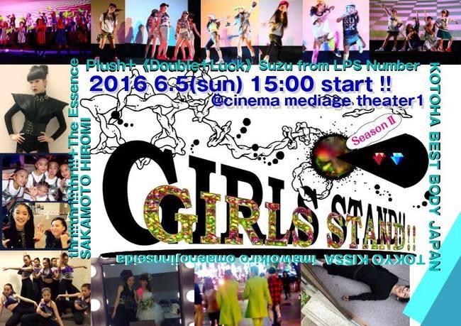 〜日本初!映画館内で行われるダンスイベント!karada stand presents『GIRLS STAND!! SeasonⅡ』のサムネイル画像1