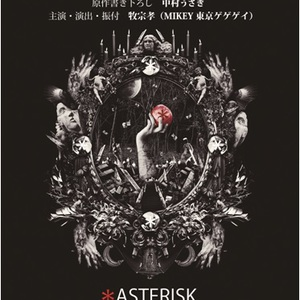 ASTERISK「Goodbye,Snow White」のサムネイル画像1