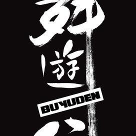 舞遊伝 〜BUYUDEN〜のサムネイル画像1