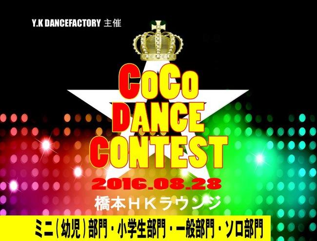 ★CoCo DANCECONTEST Vol.6 2016のサムネイル画像1