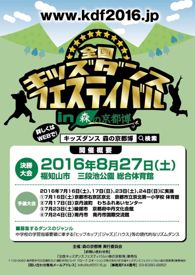 全国キッズダンスフェスティバル in 森の京都博のサムネイル画像1