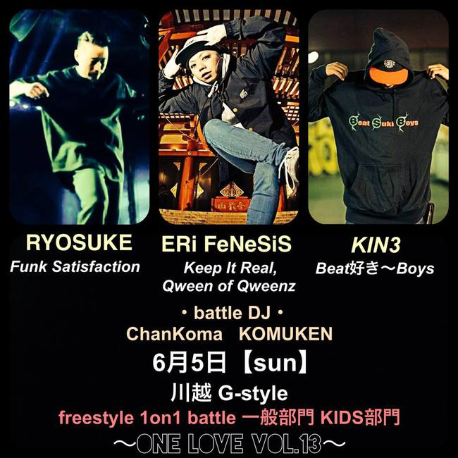 〜ONE LOVE vol.13〜 feat.新井杯 1on1 freestyle dance battleのサムネイル画像1