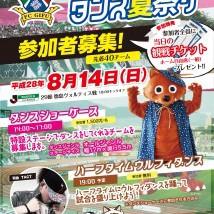 FC岐阜ダンス夏祭り~スタジアムでみんなで踊ろう!!~のサムネイル画像1
