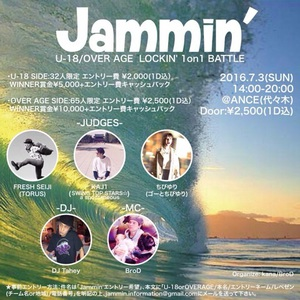 Jammin' U-18/OVER AGE  LOCKIN' 1on1 BATTLEのサムネイル画像1