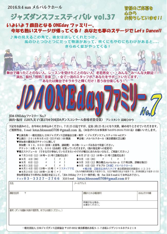 JDA ONEdayファミリー No.7のサムネイル画像1