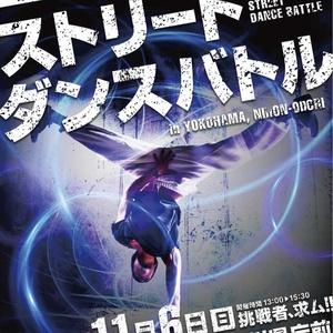 第2回全国高等学校日本大通りストリートダンスバトルのサムネイル画像1
