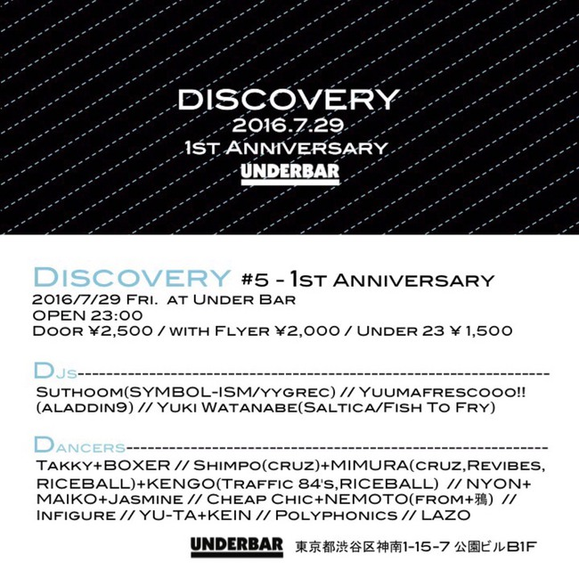 Discovery #5 - 1st Anniversaryのサムネイル画像1