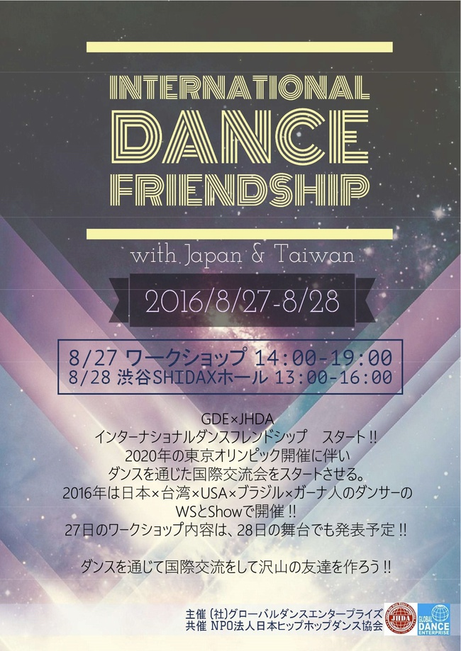 INERNTIONAL DANCE FRENDSHIP Vol.0 with Japan & Taiwanのサムネイル画像1