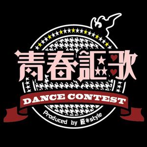 青春謳歌 DANCE CONTESTのサムネイル画像1
