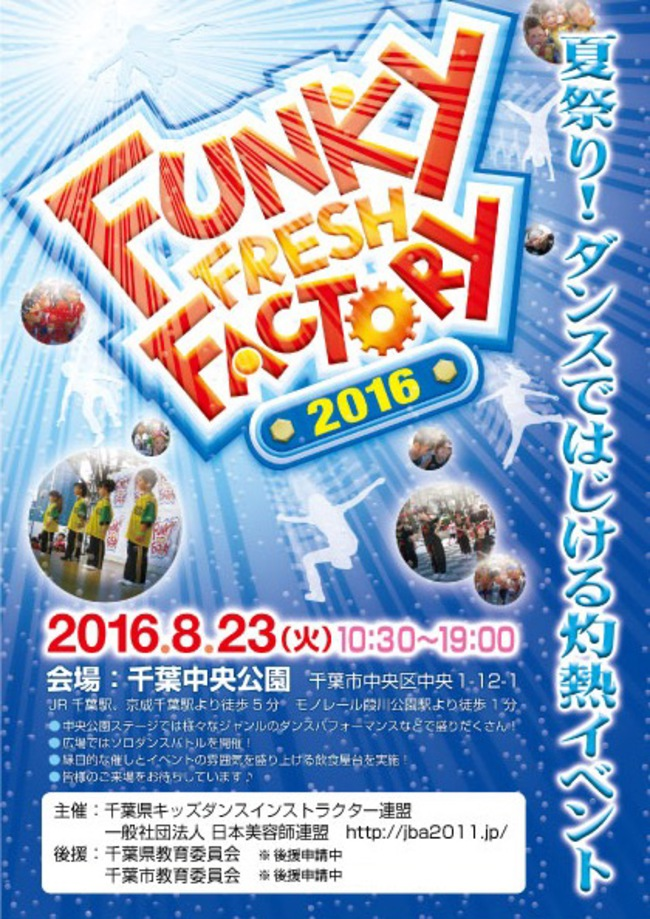 FUNKY FRESH FACTORY vol.4のサムネイル画像1