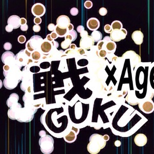 戦GOKU ×Ages Vol,2のサムネイル画像1