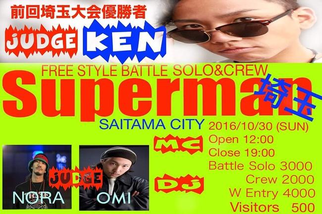 『Superman埼玉』のサムネイル画像1