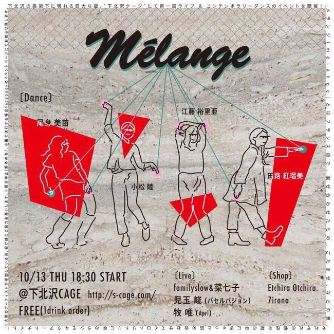 メランジ(mélange)のサムネイル画像1
