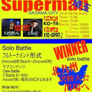 Superman埼玉のサムネイル画像1